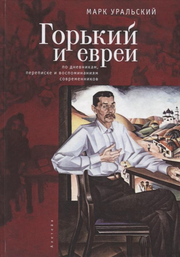 Уральский М. Горький и евреи: по дневникам, переписке и воспоминаниям современников цены