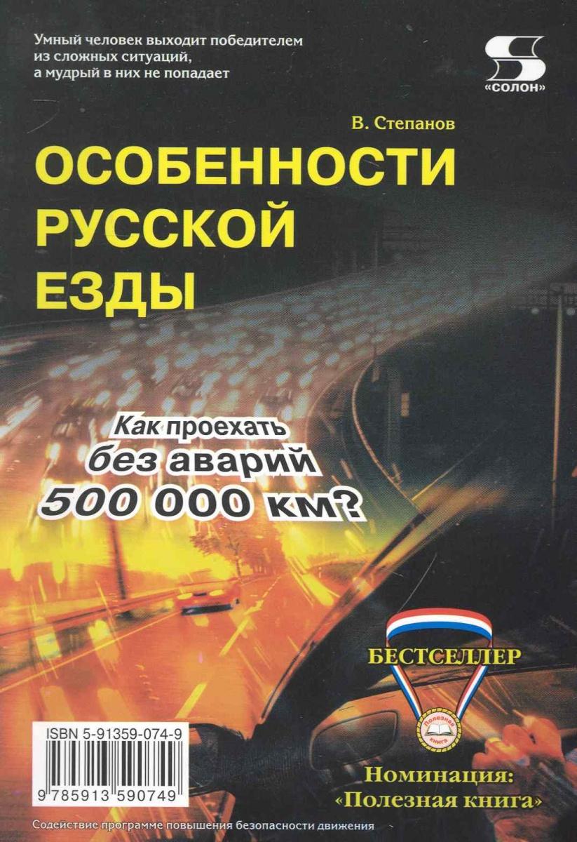 Степанов В. Особенности русской езды Как проехать без аварий 500 000 км