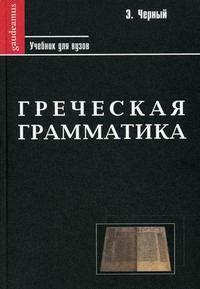 цена на Черный Э. Греческая грамматика ч. 1 Греч. этимология ч. 2 Греч. синтаксис