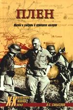 Плен Жизнь и смерть в немецких лагерях