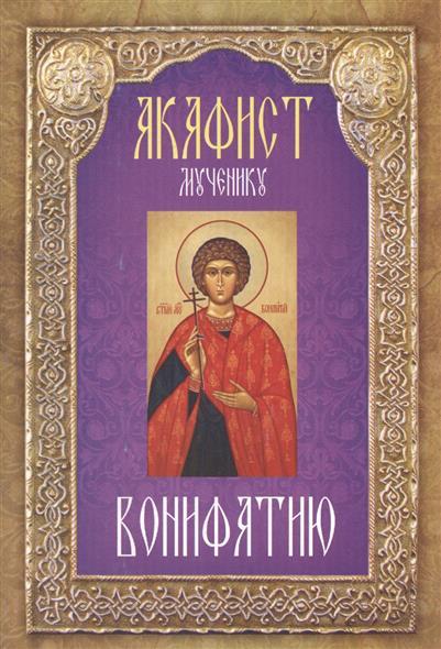 Акафист мученику Вонифатию