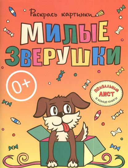 Панфилов С. (худ.) Милые зверушки. Большая книга раскрасок для самых маленьких