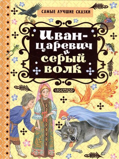 Головченко О. (ред.) Иван-царевич и серый волк ISBN: 9785171006044