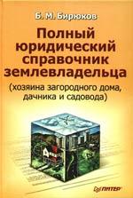 Полный юридический справочник землевладельца…
