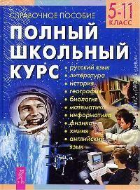 Полный школьный курс 5-11 кл Справ. пос.