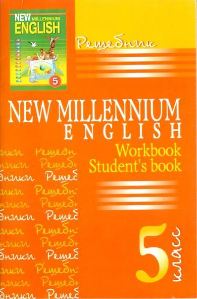 Решебник New Millennium English 5 кл.