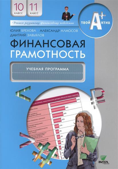 Финансовая грамотность. Учебная программа. 10-11 классы