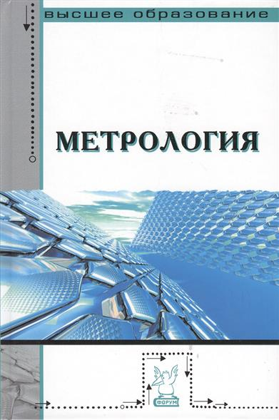 Метрология: Учебник. 2-е издание, переработанное и дополненное