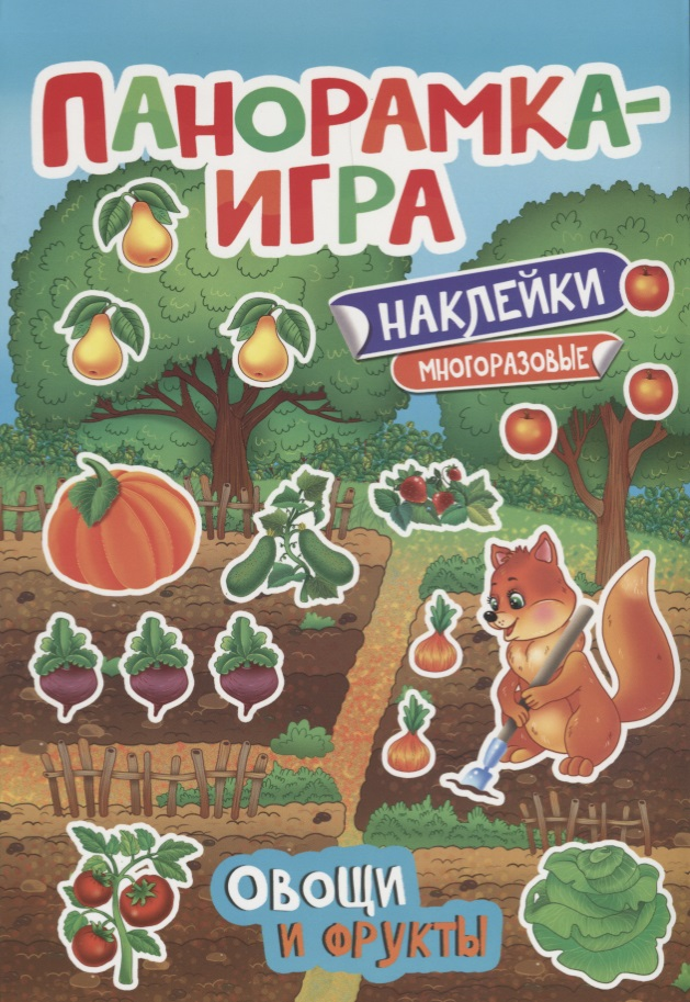 Игнатова А. Овощи и фрукты игнатова а овощи и фрукты