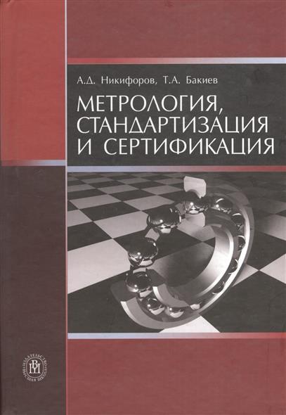 Метрология, стандартизация и сертификация. Издание четвертое, переработанное