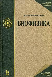 Волькенштейн М. Биофизика а б рубин биофизика в 3 томах том 2 биофизика клеточных процессов биофизика мембранных процессов