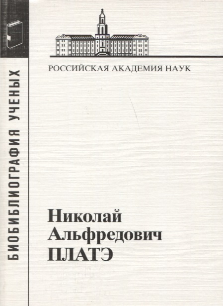 Николай Альфредович Платэ. 1934-2007