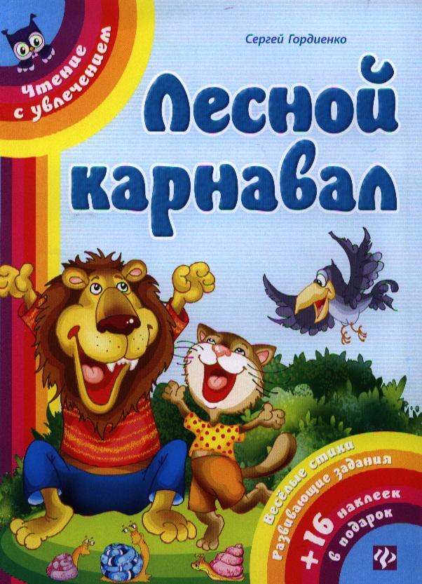 Гордиенко С. Лесной карнавал. Веселые стихи, развивающие задания + 16 наклеек в подарок пылесос hoover rc1410 019