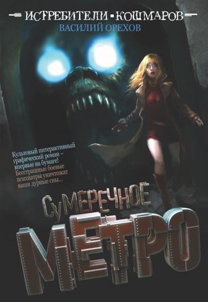 Истребители кошмаров: Сумеречное метро [графический роман]