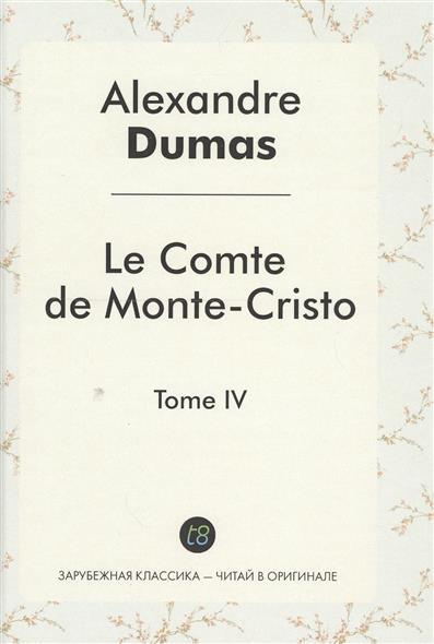 Dumas A. Le Comte de Monte-Cristo. Tome IV. Roman d`aventures en francais = Граф Монте-Кристо. Том IV. Роман на французском языке dumas a le speronare