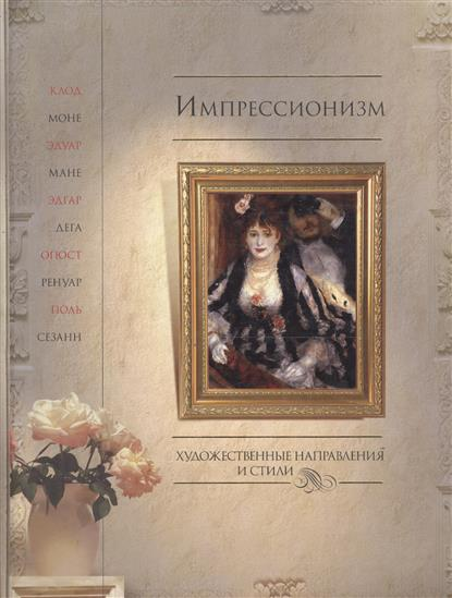 Котельникова Т. Импрессионизм