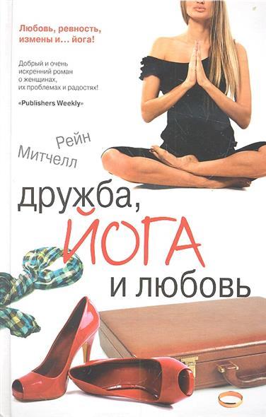 Митчелл Р. Дружба, йога и любовь