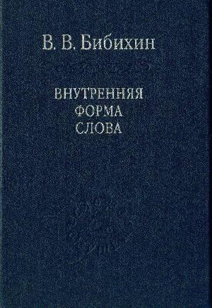 Бибихин В. Внутренняя форма слова держатель д инструмента element system 120мм 4шт