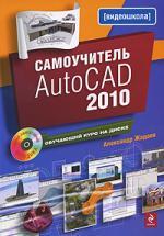 Жадаев А. Самоучитель AutoCAD 2010 coreldraw x8 самоучитель