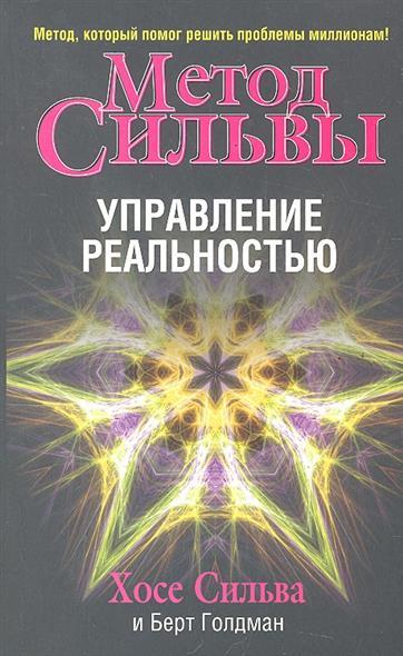 Сильва Х., Голдман Б. Метод Сильвы Управление реальностью метод сильвы помощь от вашего подсознания