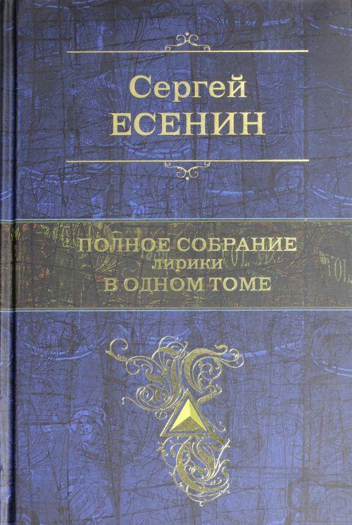 Есенин С. Полное собрание лирики в одном томе колымские рассказы в одном томе эксмо