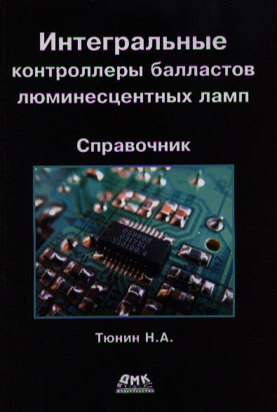 Подробнее о Тюнин Н. Интегральные контроллеры балластов люминисцентных ламп тюнин н современные мониторы
