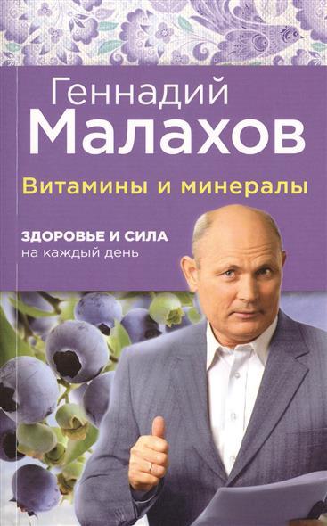 Малахов Г. Витамины и минералы. Здоровье и сила на каждый день ISBN: 9785699800490 витамины и минералы в аптеке