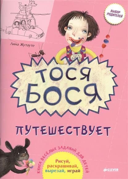 Жутауте Л. Тося Бося путешествует. Книга веселых заданий для детей. Рисуй, раскрашивай, вырезай, играй жутауте л тося бося ищет весну веселые задания для детей рисуй раскрашивай вырезай играй