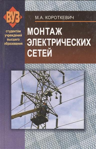 Монтаж электрических сетей Учебное пособие