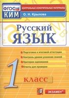 Русский язык. 1 класс. Контрольно-измерительные материалы