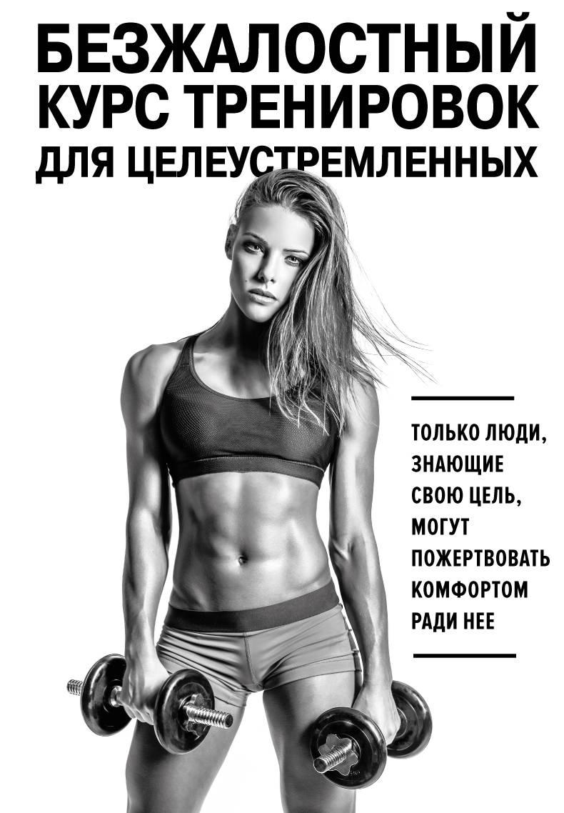 Симс С. Безжалостный курс тренировок для целеустремленных футболка трэшер для симс 4