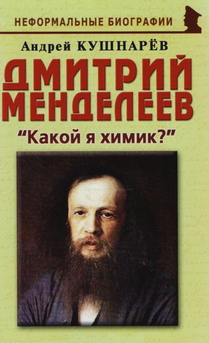 Дмитрий Менделеев: «Какой я химик?»