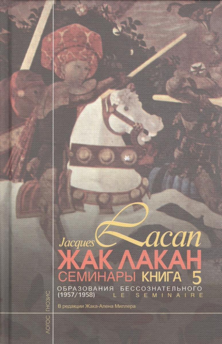 Лакан Ж. Семинары Книга V Образования бессознательного 1957/1958