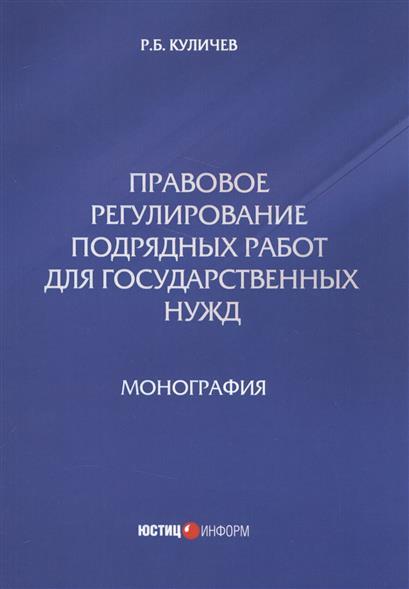 Куличев Р. Б. Правовое регулирование подрядных работ для государственных нужд