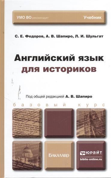 Федоров С., Шапиро А., Шульгат Л. Английский язык для историков. Учебник для бакалавров