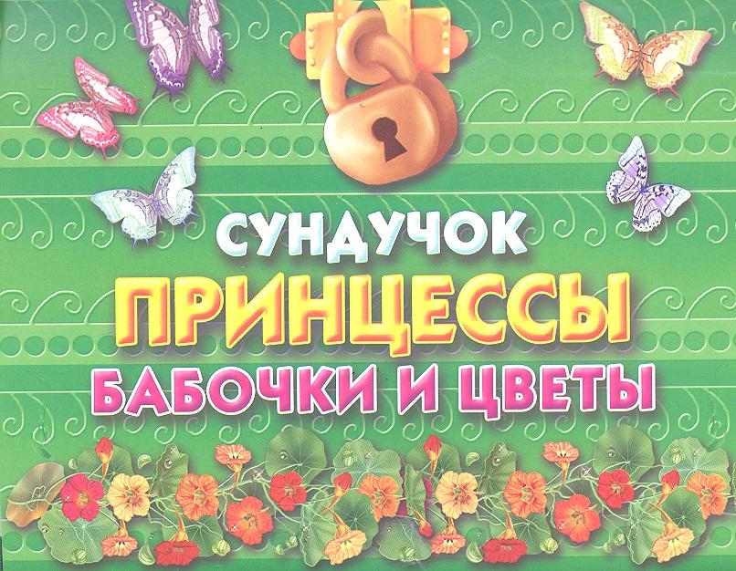 Жуковская Е. (худ.) Р Сундучок принцессы Бабочки и цветы жуковская е р волшебные раскраски для маленькой принцессы цветы и бабочки