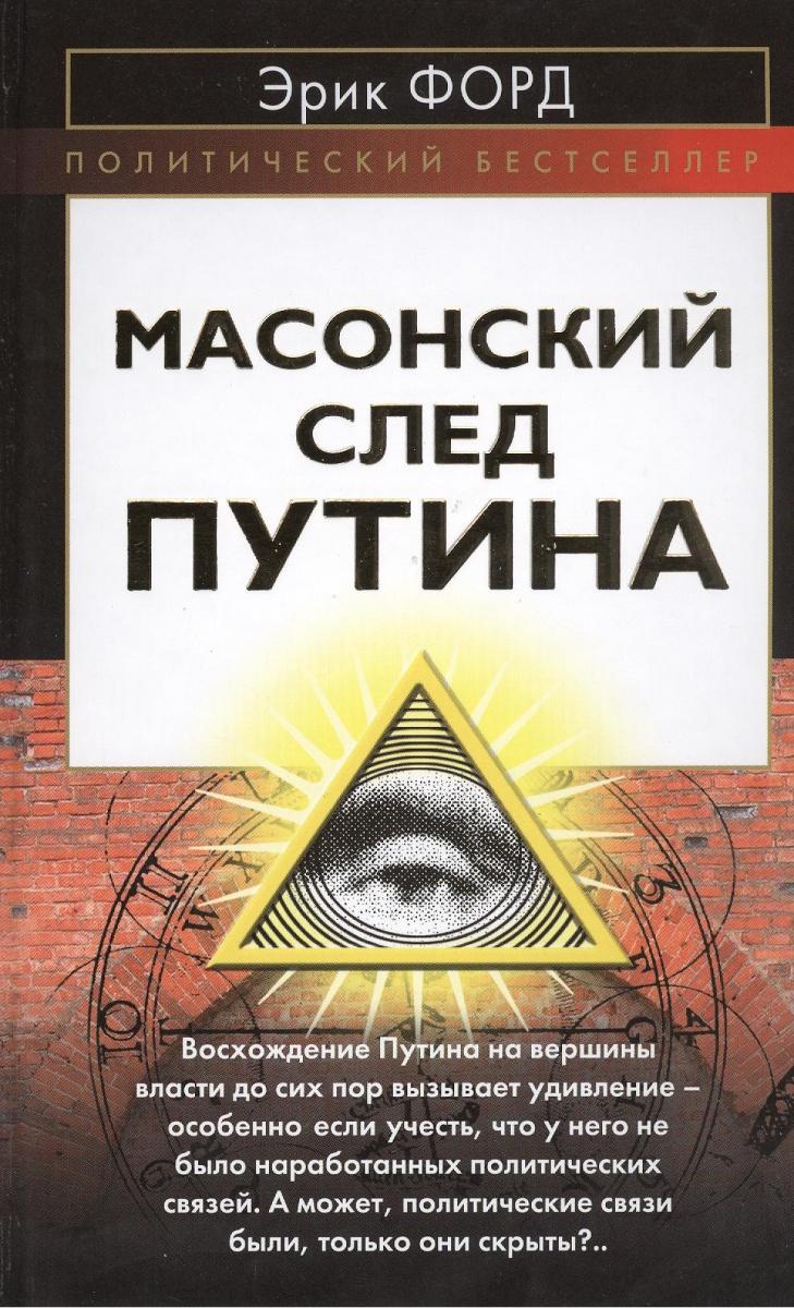 Форд Э. Масонский след Путина цена