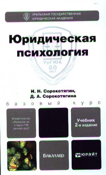 Юридическая психология. Учебник для бакалавров. 2-е издание, переработанное и дополненное