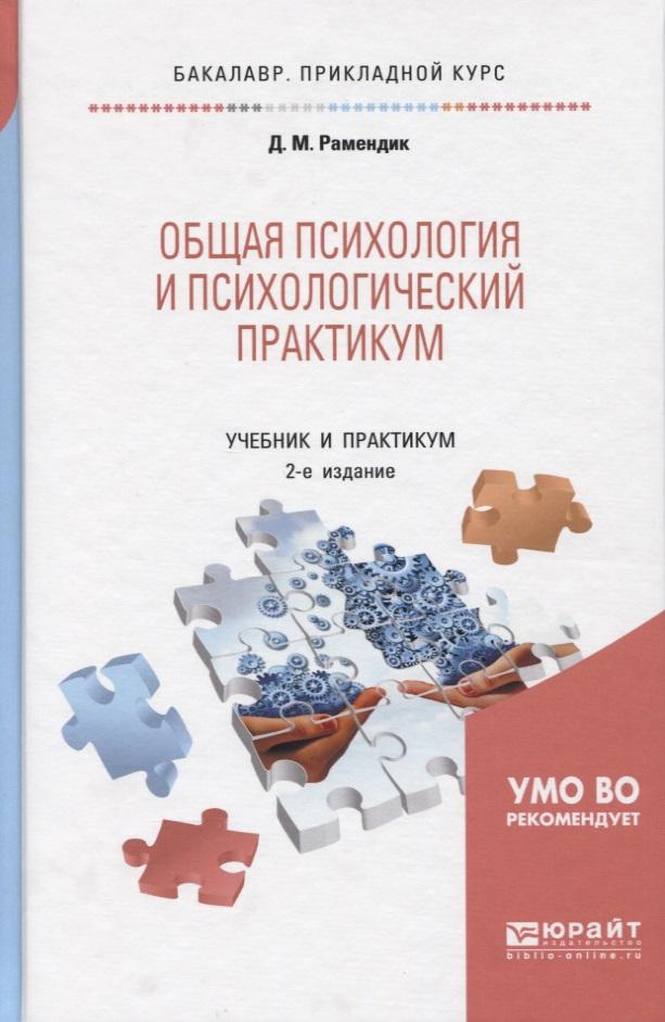 Рамендик Д. Общая психология и психологический практикум. Учебник и практикум для прикладного бакалавриата рамендик д психология делового общения учебник и практикум