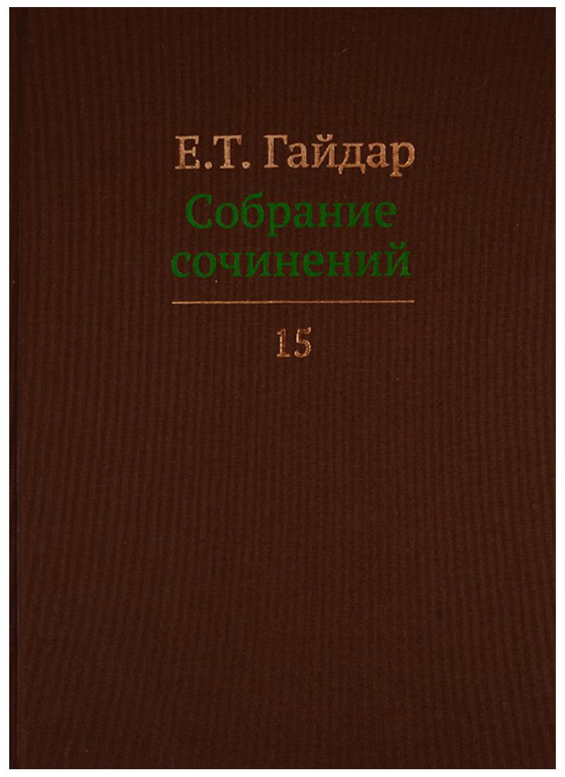 Гайдар Е. Е.Т. Гайдар. Собрание сочинений. В пятнадцати томах. Том 15