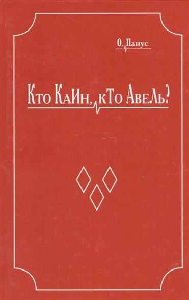 Панус О. Кто Каин, кто Авель? ISBN: 9785997330408 джеффри арчер каин и авель
