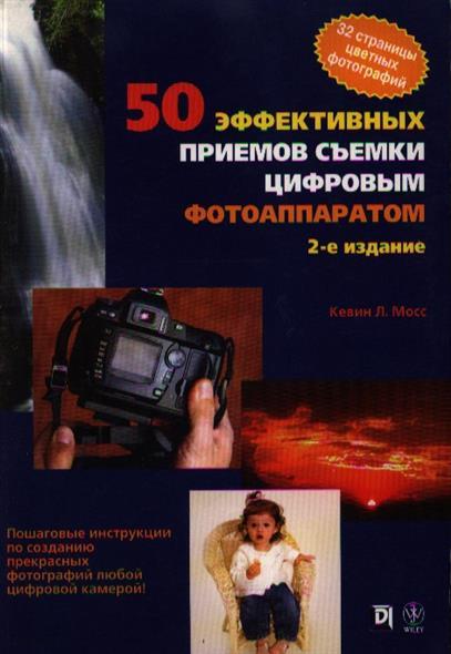 50 эффект. приемов съемки цифровым фотоаппаратом