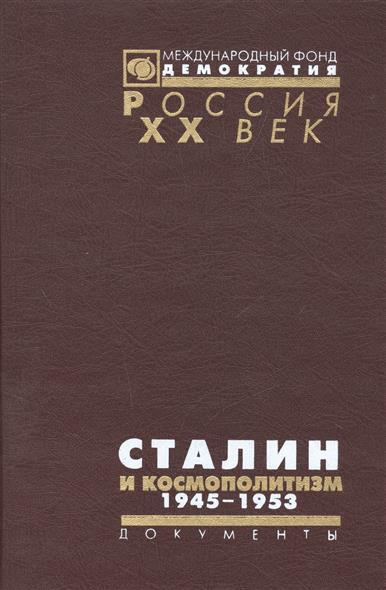 Сталин и космополитизм 1945-1953. Документы Агитпропа ЦК КПСС