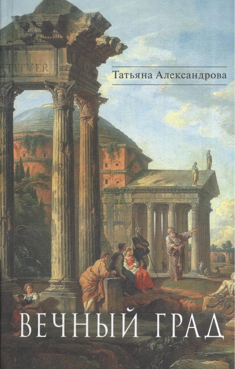 Александрова Т. Вечный Град. Исторический романы
