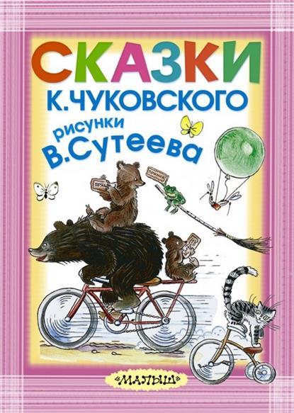 Чуковский К. Сказки К. Чуковского к и чуковский бармалей