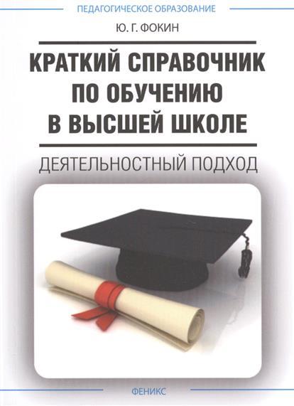Краткий справочник по обучению в высшей школе. Деятельностный подход