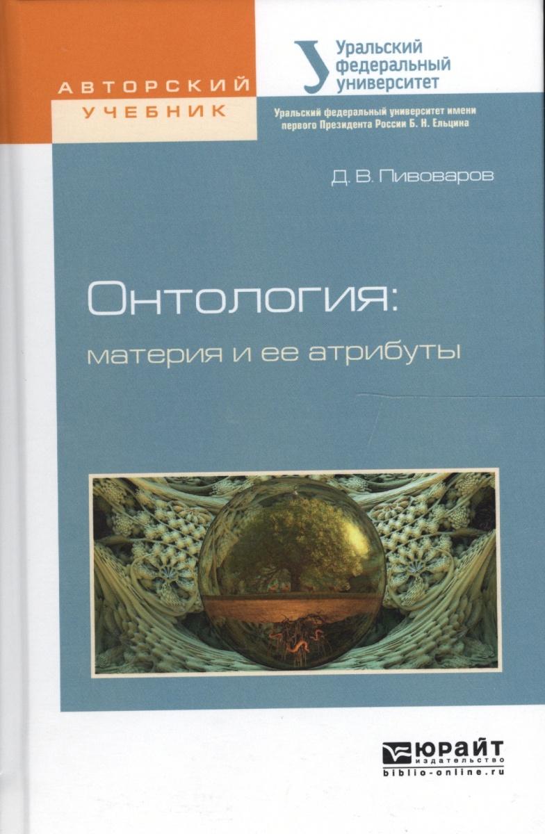Пивоваров Д. Онтология: материя и ее атрибуты. Учебное пособие для бакалавриата и магистратуры