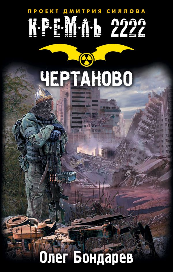 Бондарев О. Кремль 2222. Чертаново книги издательство аст кремль 2222 ладога