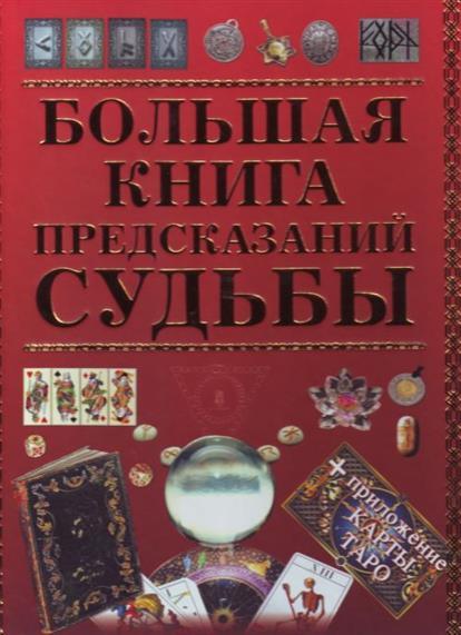 Большая кн. предсказаний судьбы