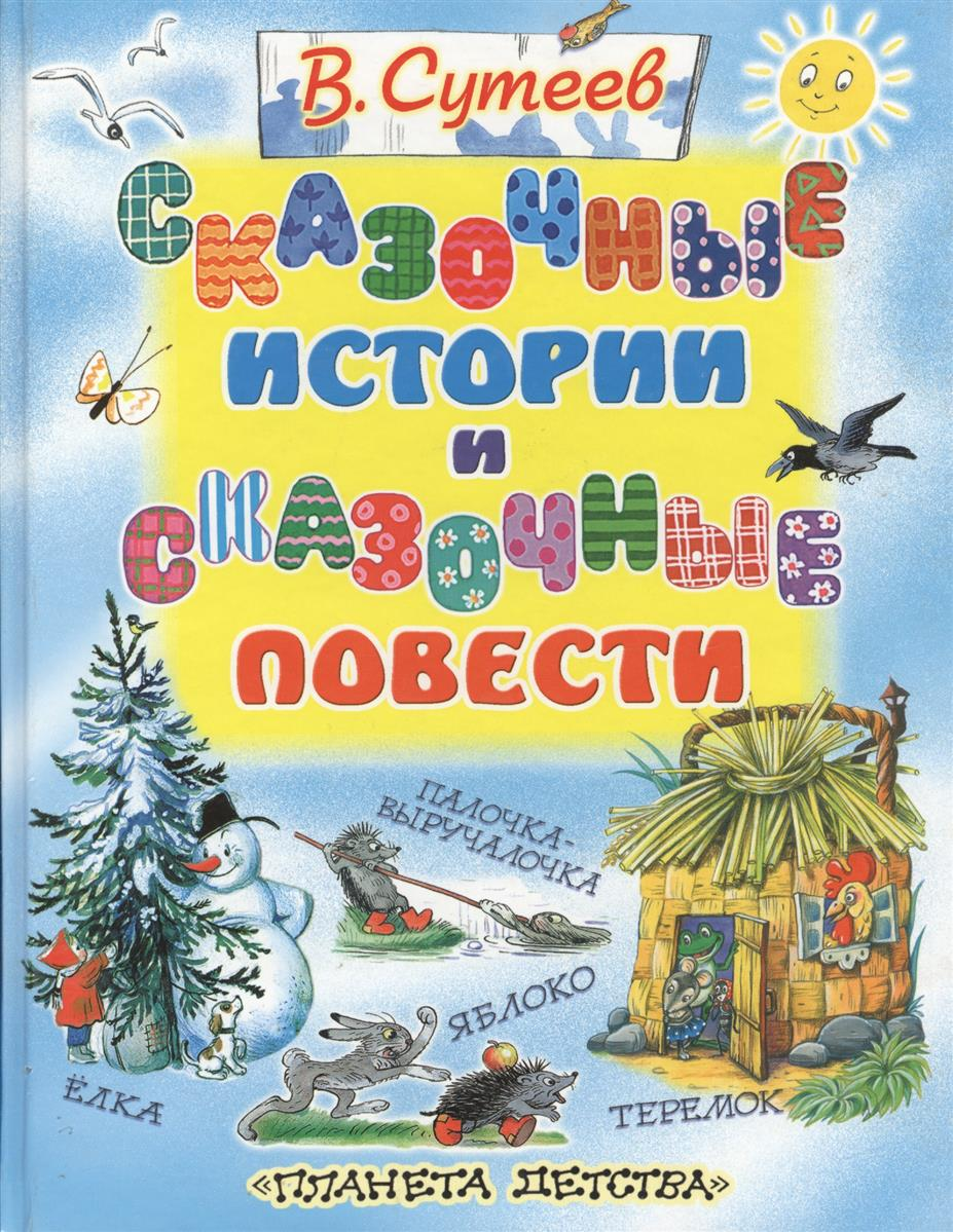 Сутеев В. Сказочные истории и сказочные повести сказочные истории сутеев в г
